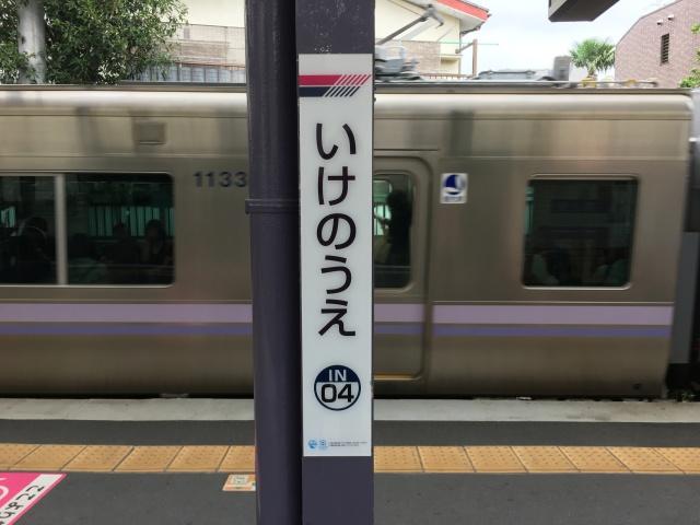 横浜、渋谷とターミナル駅を巡り、「京王電車スタンプラリー2017」をもらうためだけに井の頭線池ノ上駅へ。ホームで蝉の声を聞いてそういえば夏だとハッとする。あと「いのうえ」と1文字違いで親近感が湧く。