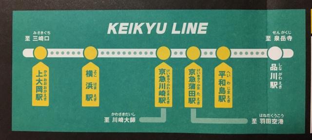 「京急線夏休みスタンプラリー」(京急電鉄)は仮面ライダーとプリキュアの2種類がある。こちらは仮面ライダーエグゼイド。ゲームがモチーフなので若干のサイバー感がある。