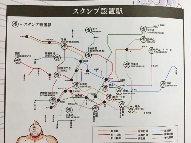 「ジャンプwith東京メトロ スタンプラリー」(東京メトロ) スタンプ設置駅がジャンプのあのマーク。公式にはない線の細さにスタイリッシュさを感じる。