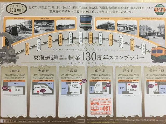 「東海道線(横浜~国府津間)開業130周年スタンプラリー」(JR東日本) 路線図的には一本道だが、レイアウトに格調の高さを感じる。