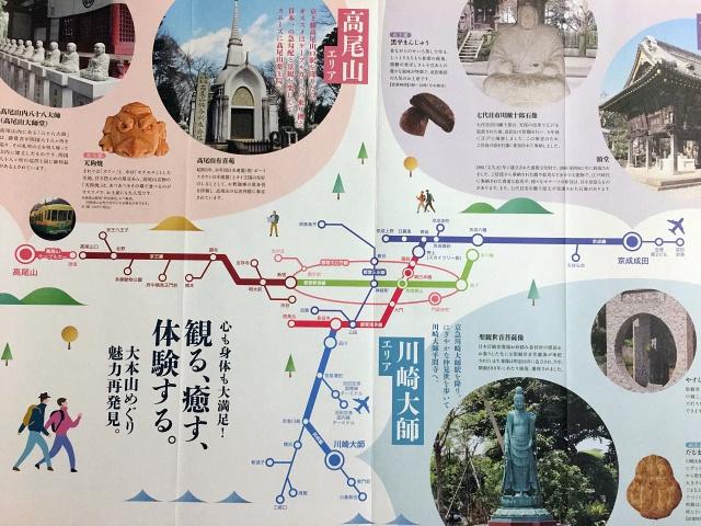「電車で行こう!大本山スタンプラリー」京王、京急、京成の3社によるスタンプラリー。「京」が付く3社と、真ん中をつなぐ都営地下鉄だけを描いた路線図。なかなかのレアもの。