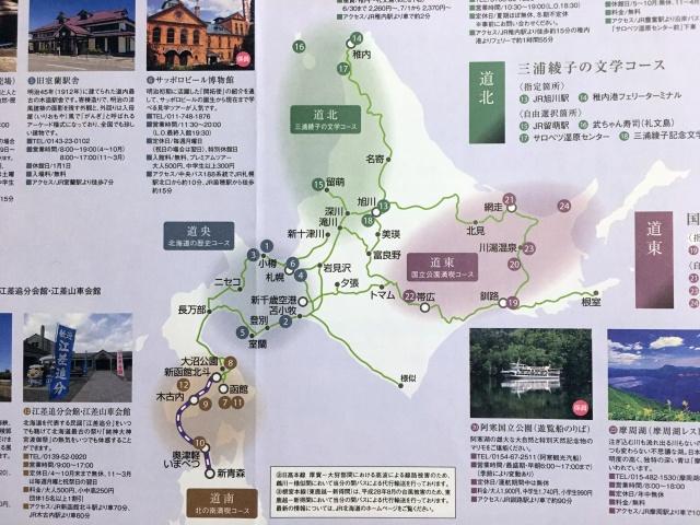 「夏の北海道スタンプラリー」(JR東日本&JR北海道)礼文島のレストランもチェックポイントなので、稚内からフェリーで渡る必要がある。船まで使うとは思わなかった。
