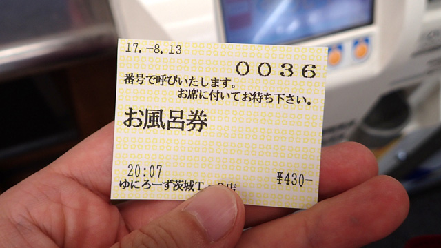 とりあえず券を買ってみた。