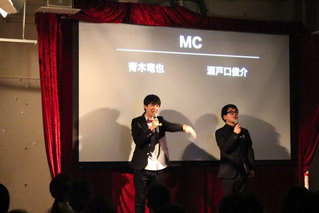 司会はセミキノコというコンビでイベントを数多く手がけている青木さんと瀬戸口さん。今回の主催者でもある。
