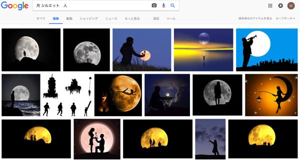 ずっと参考にしていた「月 シルエット 人」の画像。大分近いのではないでしょうか。