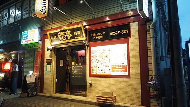 神保町の元祖店と食べ比べてみよう。(以前神保町の冷やし中華を調査した記事はこちら)