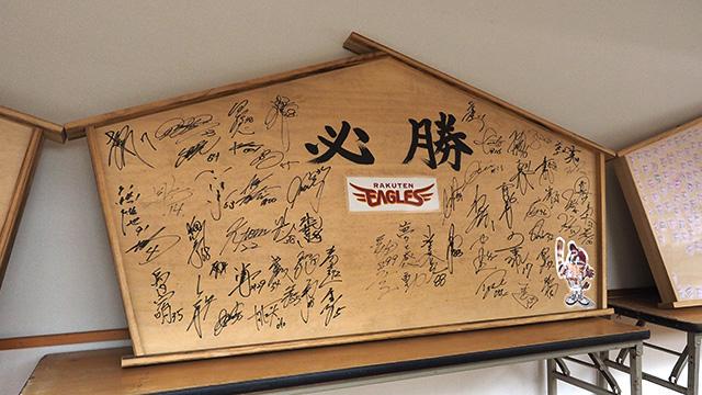 東北楽天ゴールデンイーグルスの選手やプロのバスケ、サッカー選手たちのサインがたくさん。
