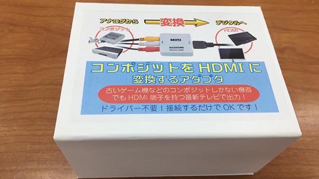 「コンポジットをHDMIに変換するアダプタ」(ドラえもんの言い方で言うと気持ちいいです)