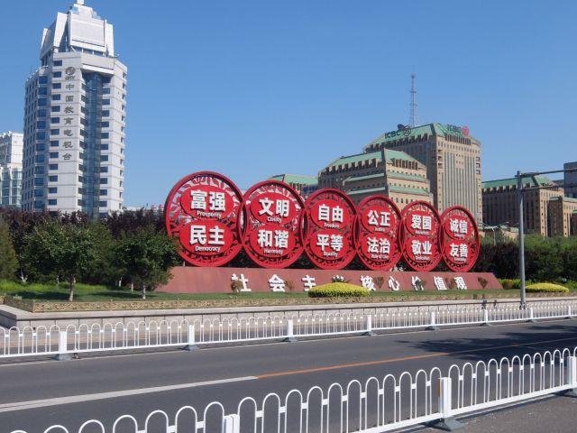 中国で全力で普及中の「社会主義核心価値観」