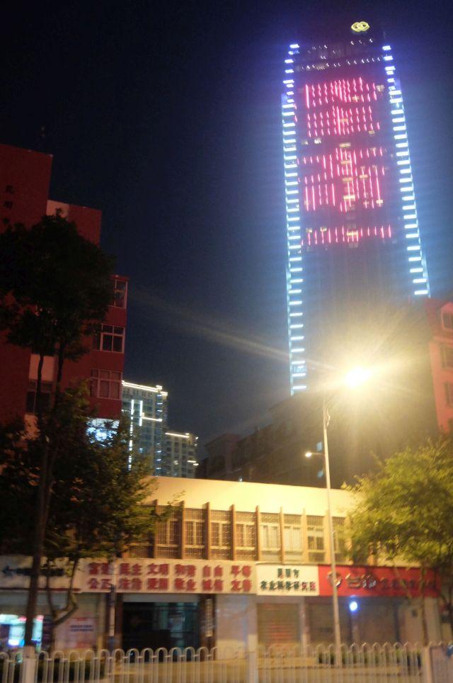 縦書き文化の中国語は縦に流い高層ビルの超巨大広告にも対応!