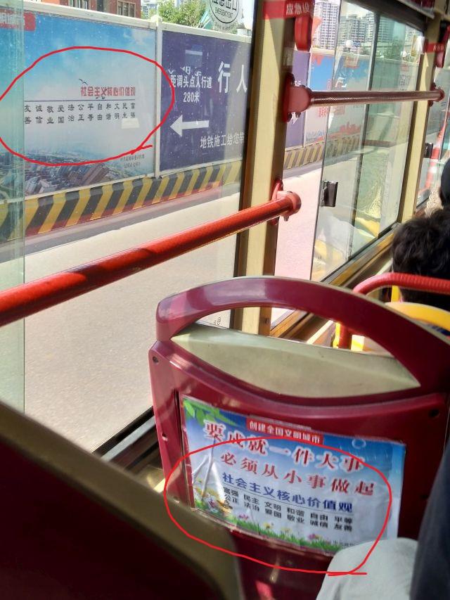 バスに乗って流れる景色の中で最多の社会主義核心価値観チャンスをゲット!
