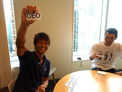 CEOもらった!
