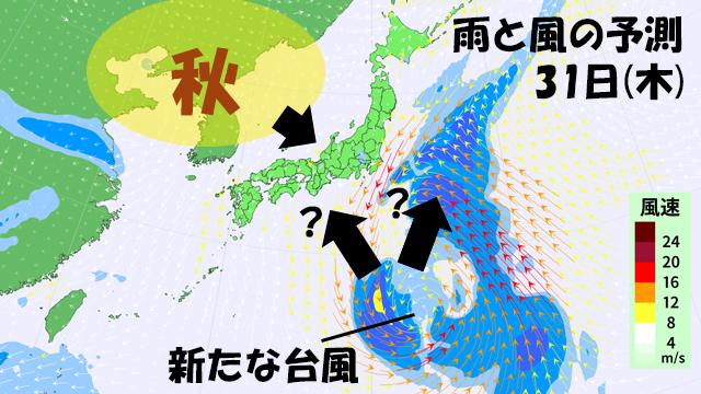 南で渦を巻く新たな台風。秋の空気に東へ押し出されるか?