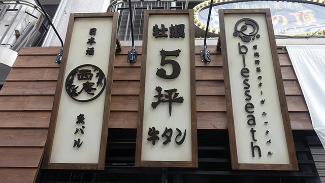 蒲田バル横丁から。魚バル、有機野菜のオーガニックバル、バルとはなにか