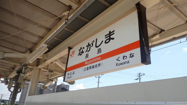 長島駅にやってきた