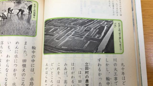 おぉ「ほり田」はまだ現役だ (『新しい社会4下』東京書籍株式会社)