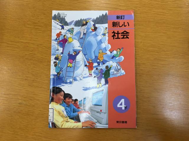 表紙のパソコンが古い (『新しい社会4下』東京書籍)