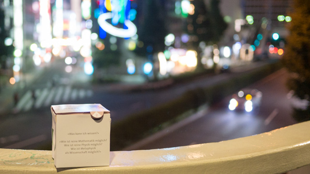 夜の新宿と純粋理性批判