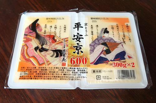以前みつけた平安京が新幹線みたいになってた充填豆腐