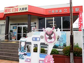 「あまちゃん」の駅(岩手の久慈駅)