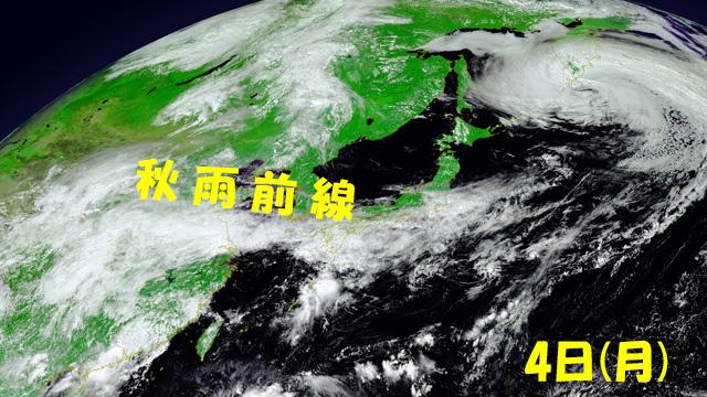 秋雨前線の雲が、日本列島にのびてきた。今週はウロチョロして、週なかばは雨に。