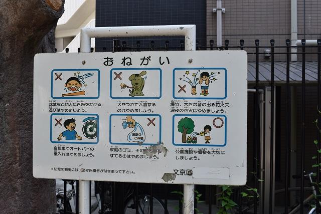 全ての児童遊園に「おねがい」の看板を確認できた