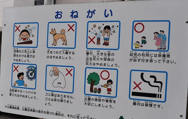 新しい看板は「園内禁煙」のおねがいが追加されているのに加え、犬がシュっとしている