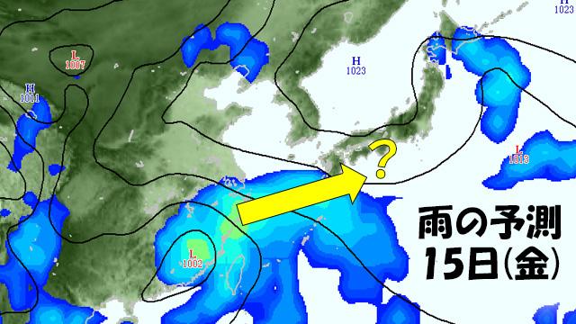 雨雲が週末に、上空の強い西風にのってやってくるか?