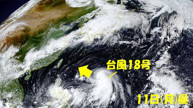 台風18号は、まずは西へ。もし大陸へ進んでも、そのまま終わらない可能性が。