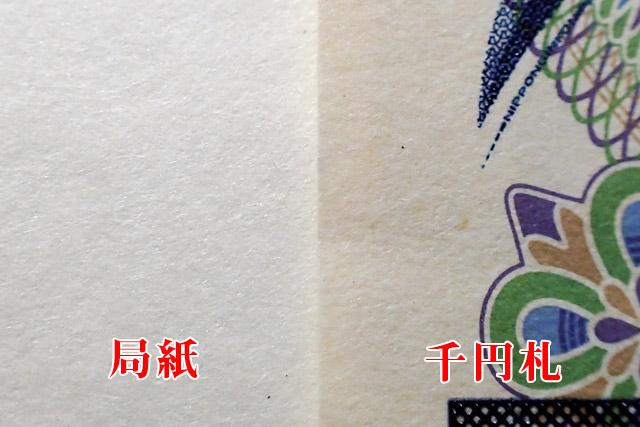 もともと紙幣用だったこともあり、現行の紙幣と比べても、表面のツヤや繊維がよく似ている
