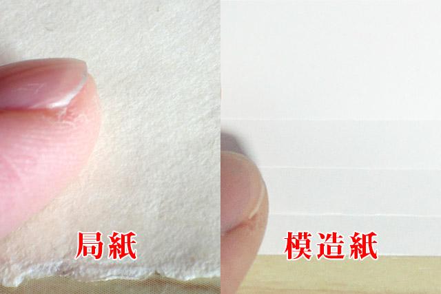 ただし局紙と模造紙については比べるまでもなく、両方とも「紙」だという以外は全くの別物である。というのも、元は局紙を模造していた模造紙だが、いまはもうほとんど関係がなく、模造紙という名前だけが昔のまま残っているという。形骸化ここに極まれり