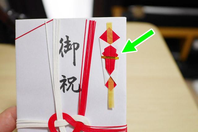 ご祝儀袋などの右上に付いている、これが熨斗……と言いたいところだが、実はその真ん中に通っている黄色い紙が熨斗だという。形骸化が進みすぎており、自分も本来の意味は全く気にせず使っていた