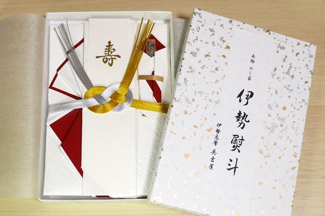 こちらは伊勢にある「兵吉屋」のものを購入。化粧箱入りの熨斗で3000円であった
