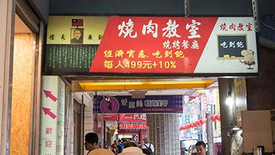 行きたかったけどおなかいっぱいで入れなかった、いい名前の店「焼肉教室」。こっちだったかもしれない。