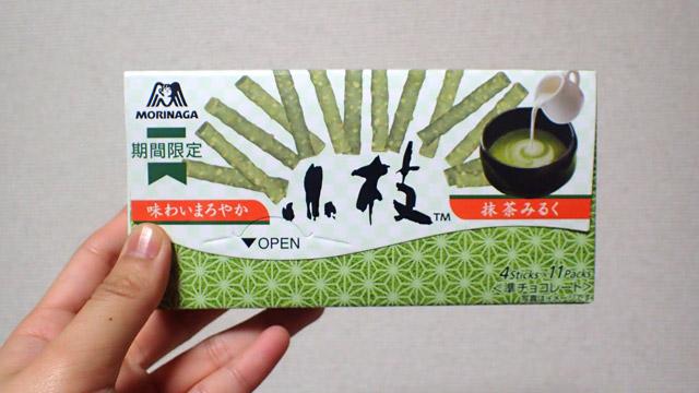 こちらです。抹茶味の小枝は薄緑色