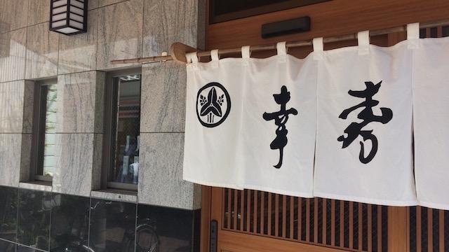 寿司屋ののれんにも草木らしき紋章