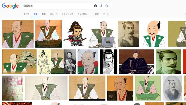 「織田信長」で画像検索した結果