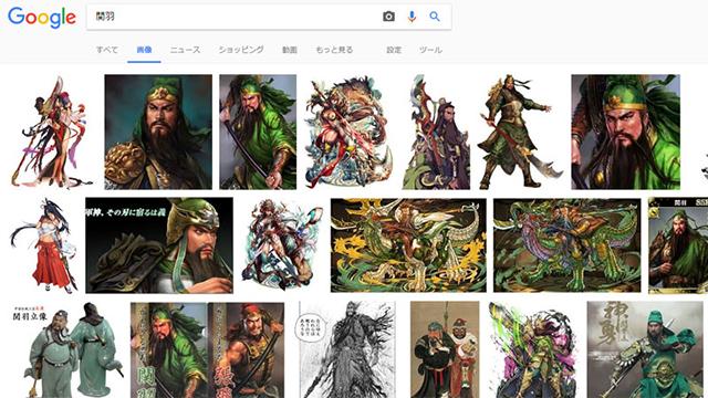 周瑜と関羽の画像検索結果はゲームキャラクターが圧倒的だった。関羽は何故か女性化したキャラクターが多く表示される。