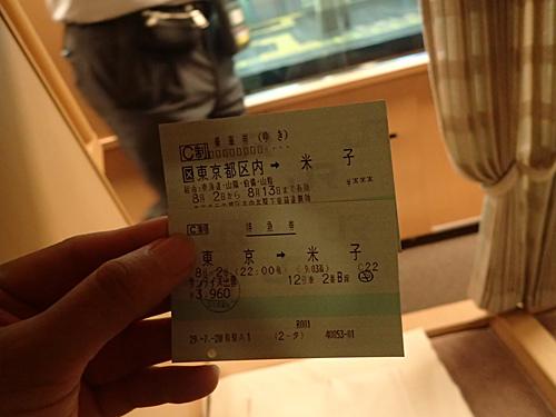 出発前に駅員さんが切符のチェック。