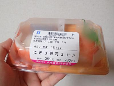 撮影しようとしたらパッケージがくもった。味はお寿司だった