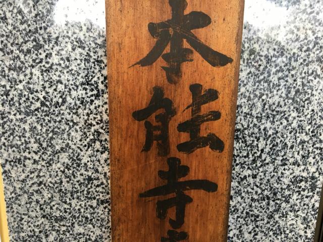 寺務所の「ノウ」、横棒二本のかき分けにメリハリがあってかっこいい