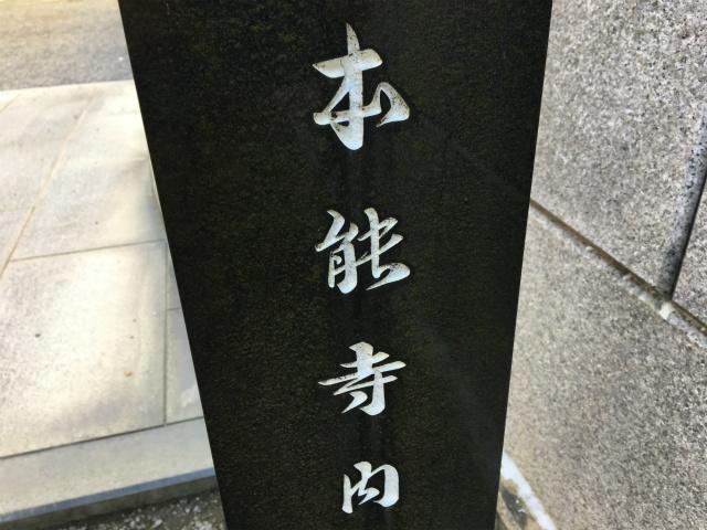 石柱の「ノウ」、流れるような筆使い。みててきもちがいい