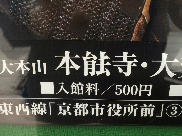 資料館のポスターの「ノウ」、太めの明朝体がしぶい