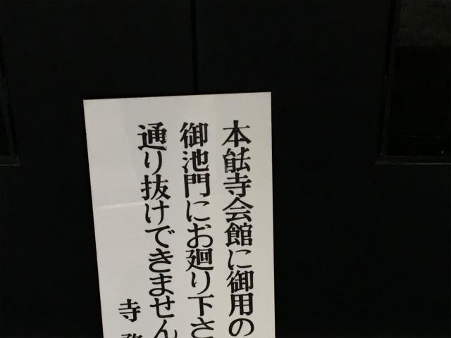 寺務所の看板の「ノウ」、手書きの味わい