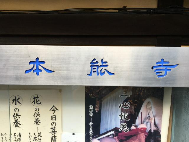 掲示板の下にあった「ノウ」、日本庭園を抜ける爽やかな涼風といった感じ