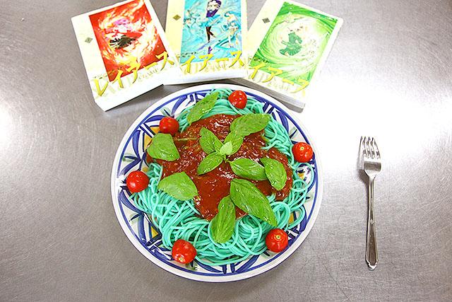 レイアースをイメージしたスパゲティ、完成。