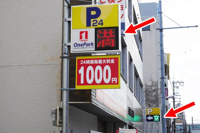 一時駐車の需要が高い場所に行くと、その辺一帯コインパーキングだらけ。手前に「空満」、その奥に「空満」、さらに奥に「空満」……