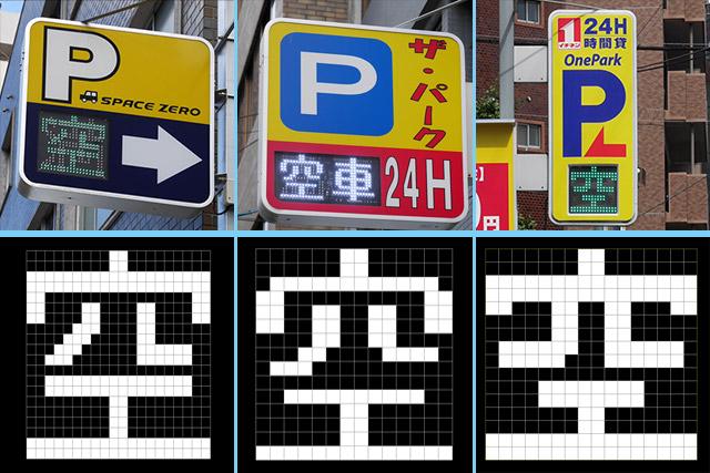 例えば、この3つの「空」を見比べて欲しい。ほら、全然違う! ドット以外にも、つい看板の様式(角丸の四角形で、どれも大きく「P」と書いてある)に目が行ってしまうが、今回はとりあえず「空満」だけに注目すべし