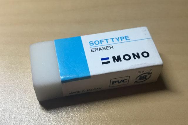 MONO(ソフトタイプ)