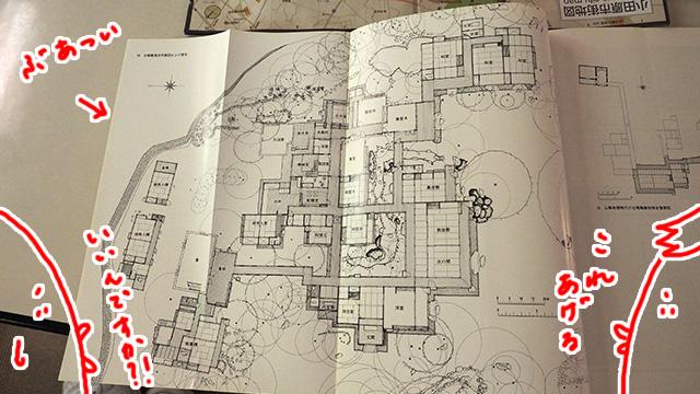 昔の古希庵の間取り図が載った資料。もらっちゃった。